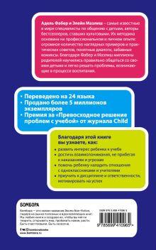 Обложка сзади Как говорить с детьми, чтобы они учились Адель Фабер, Элейн Мазлиш
