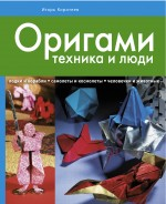 Коротеев И.А. - Оригами: техника и люди обложка книги