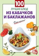 100 лучших блюд из кабачков и баклажанов