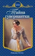 Тайна гувернантки: роман обложка книги