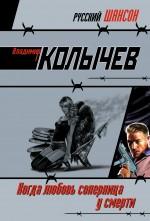 Колычев В.Г. - Когда любовь соперница у смерти: роман обложка книги