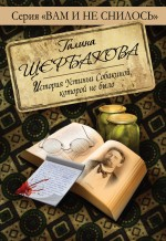 Щербакова Г. - История Устиньи Собакиной, которой не было обложка книги