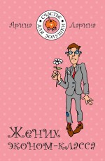 Жених эконом-класса: роман обложка книги