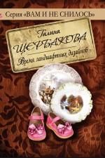 Щербакова Г. - Время ландшафтных дизайнов обложка книги