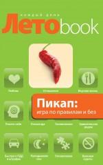 Виталис В. - Пикап: игра по правилам и без обложка книги
