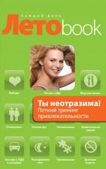 Рубштейн Н., Кузнецова М. - Ты неотразима!: летний тренинг привлекательности обложка книги