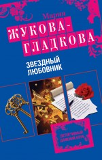 Звездный любовник: роман обложка книги