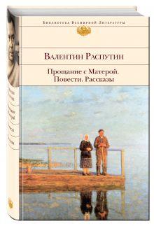 Распутин В.Г. - Прощание с Матерой. Повести. Рассказы обложка книги