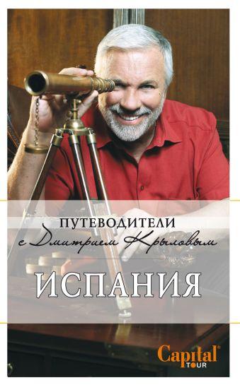 Испания: путеводитель. 2-е изд. (+DVD) Крылов Д., Кульков Д.