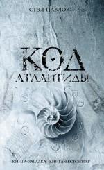 Павлоу С. - Код Атлантиды обложка книги