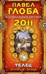 Глоба П.П. - Телец. Зодиакальный прогноз на 2011 г. обложка книги