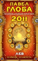 Глоба П.П. - Лев. Зодиакальный прогноз на 2011 г. обложка книги
