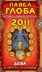Глоба П.П. - Дева. Зодиакальный прогноз на 2011 г. обложка книги