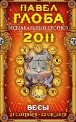 Глоба П.П. - Весы. Зодиакальный прогноз на 2011 г. обложка книги