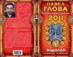 Глоба П.П. - Водолей. Зодиакальный прогноз на 2011 г. обложка книги