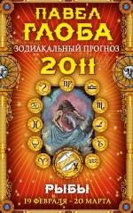 Глоба П.П. - Рыбы. Зодиакальный прогноз на 2011 г. обложка книги