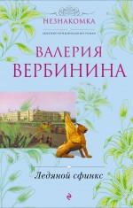 Вербинина В. - Ледяной сфинкс: роман обложка книги