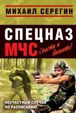 Серегин М.Г. - Несчастный случай по расписанию: роман обложка книги