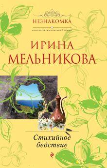 Мельникова И.А. - Стихийное бедствие обложка книги