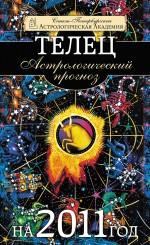 - Астрологический прогноз на 2011 г. Телец обложка книги