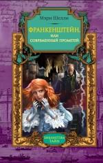 Шелли М. - Франкенштейн, или Современный Прометей: повесть обложка книги