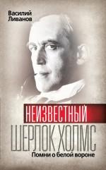 Ливанов В. - Неизвестный Шерлок Холмс: Помни о белой вороне обложка книги