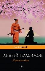 Обложка Степные боги Геласимов А.