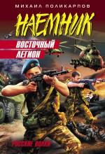 Восточный легион: роман обложка книги