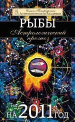 - Астрологический прогноз на 2011 г. Рыбы обложка книги