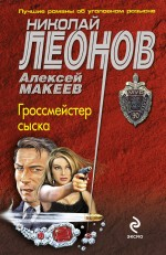 Леонов Н.И., Макеев А.В. - Гроссмейстер сыска: роман обложка книги