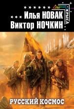 Новак И., Ночкин В. - Русский космос обложка книги