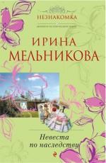 Мельникова И.А. - Невеста по наследству обложка книги