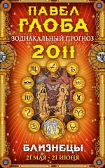 Глоба П.П. - Близнецы. Зодиакальный прогноз на 2011 г. обложка книги