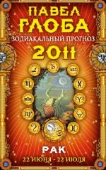Глоба П.П. - Рак. Зодиакальный прогноз на 2011 г. обложка книги