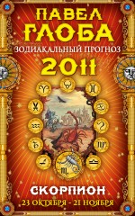 Глоба П.П. - Скорпион. Зодиакальный прогноз на 2011 г. обложка книги