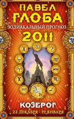 Глоба П.П. - Козерог. Зодиакальный прогноз на 2011 г. обложка книги
