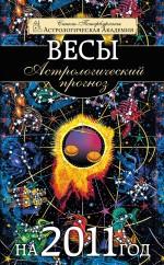 - Астрологический прогноз на 2011 г. Весы обложка книги