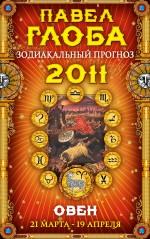 Глоба П.П. - Овен. Зодиакальный прогноз на 2011 г. обложка книги