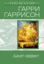 Гаррисон Г. - Далет-эффект обложка книги