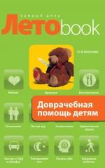 Бутузова О.В. - Доврачебная помощь детям обложка книги