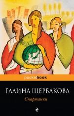 Щербакова Г. - Спартанки обложка книги