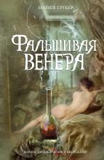 Грубер М. - Фальшивая Венера обложка книги