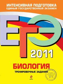 Лернер Г.И. - ЕГЭ - 2011. Биология: тренировочные задания обложка книги