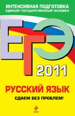 Кузнецова И.А. - ЕГЭ - 2011. Русский язык: сдаем без проблем! обложка книги