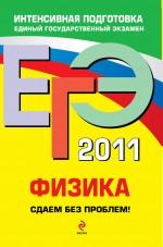 Зорин Н.И. - ЕГЭ - 2011. Физика: сдаем без проблем! обложка книги