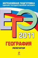 Петрова Н.Н. - ЕГЭ - 2011. География: репетитор обложка книги