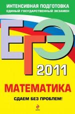 Дорофеев Г.В., Седова Е.А., Шестаков С.А. - ЕГЭ - 2011. Математика: сдаем без проблем! обложка книги
