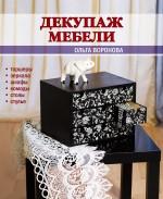Воронова О.В. - Декупаж мебели обложка книги