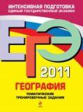 ЕГЭ - 2011. География: тематические тренировочные задания