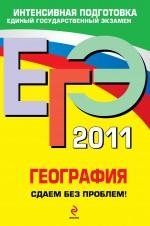 Петрова Н.Н., Соловьева Ю.А. - ЕГЭ - 2011. География: сдаем без проблем! обложка книги